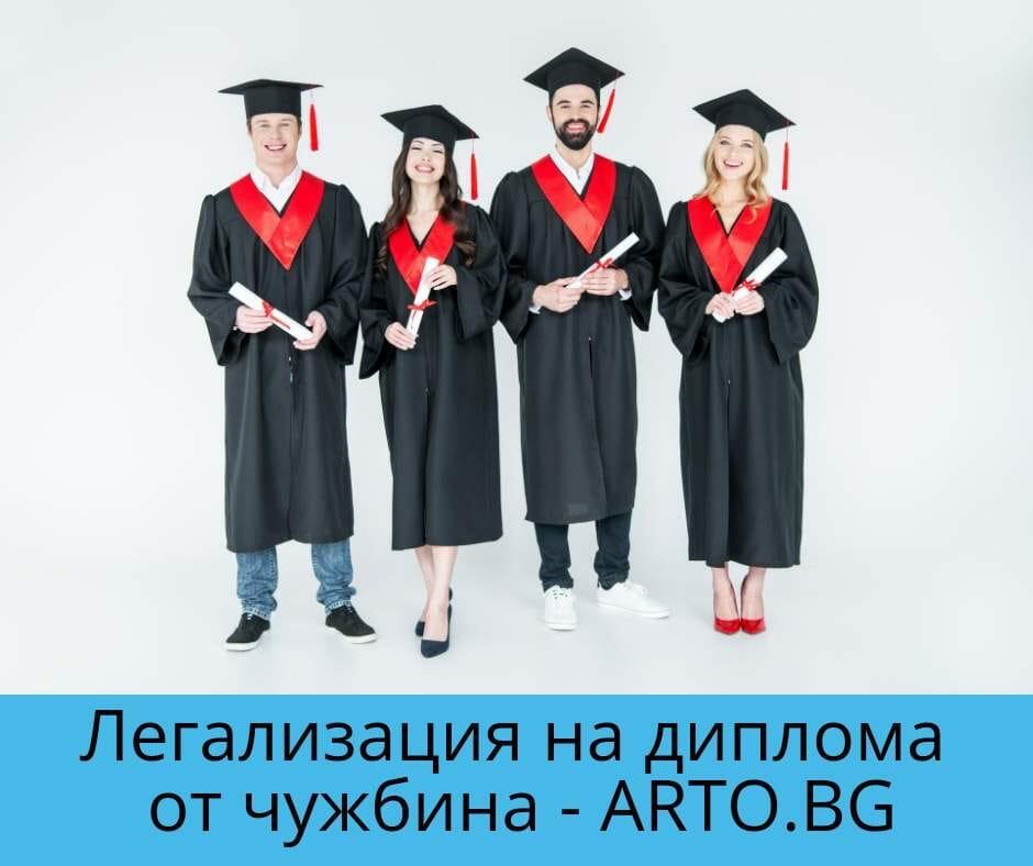 Легализация на диплома от чужбина